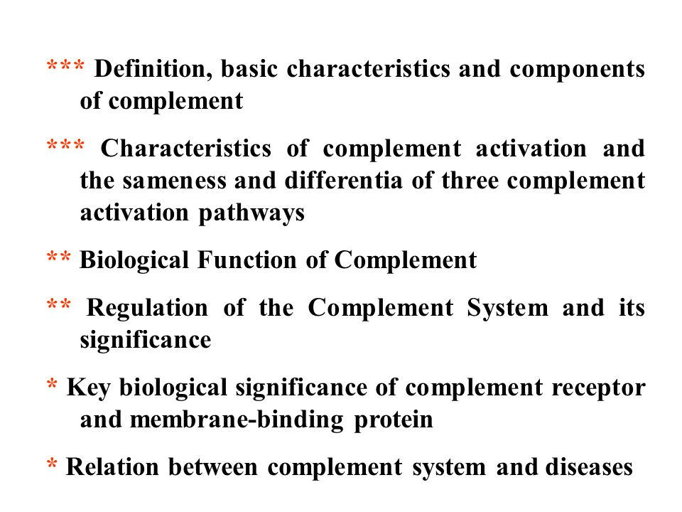 *** Definition, basic characteristics and components of complement