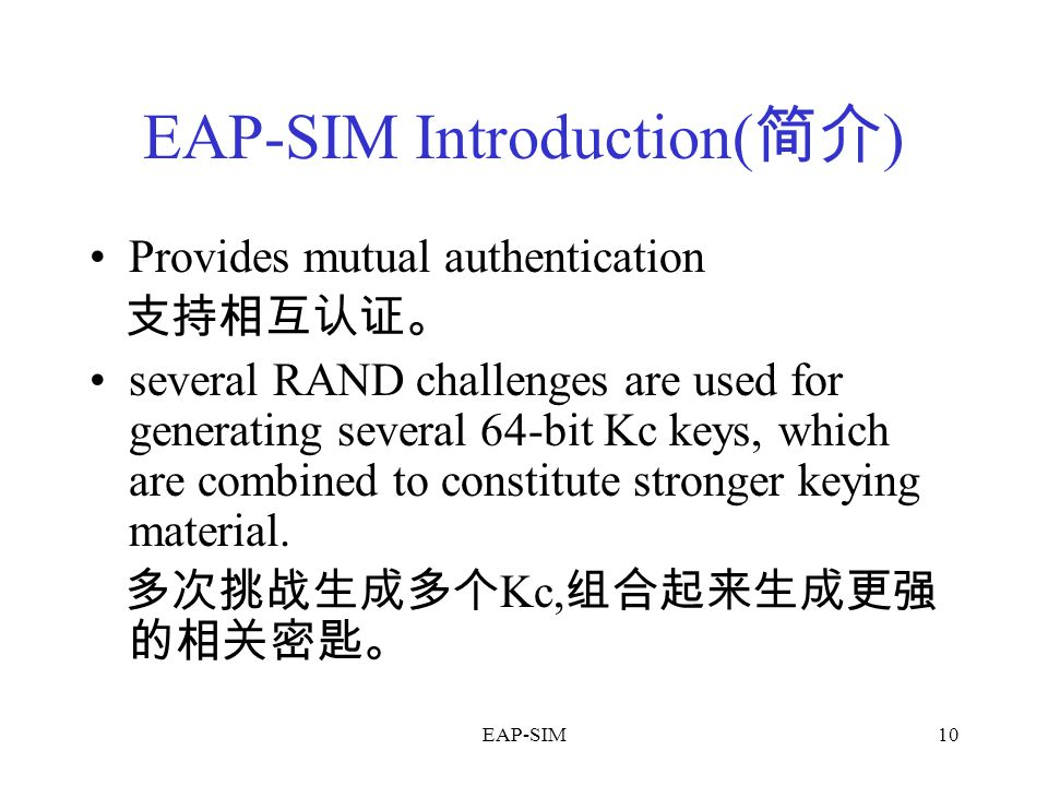 EAP-SIM Introduction(简介)