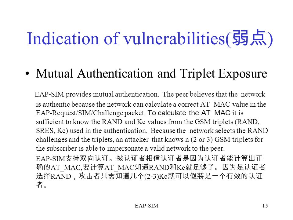 Indication of vulnerabilities(弱点)