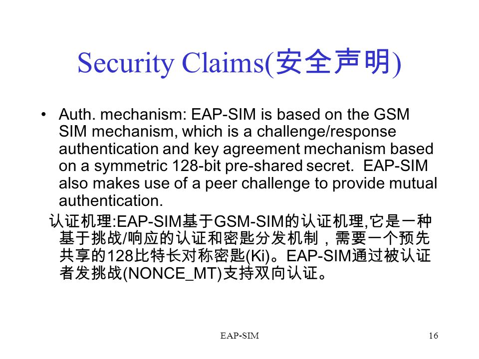 Security Claims(安全声明)