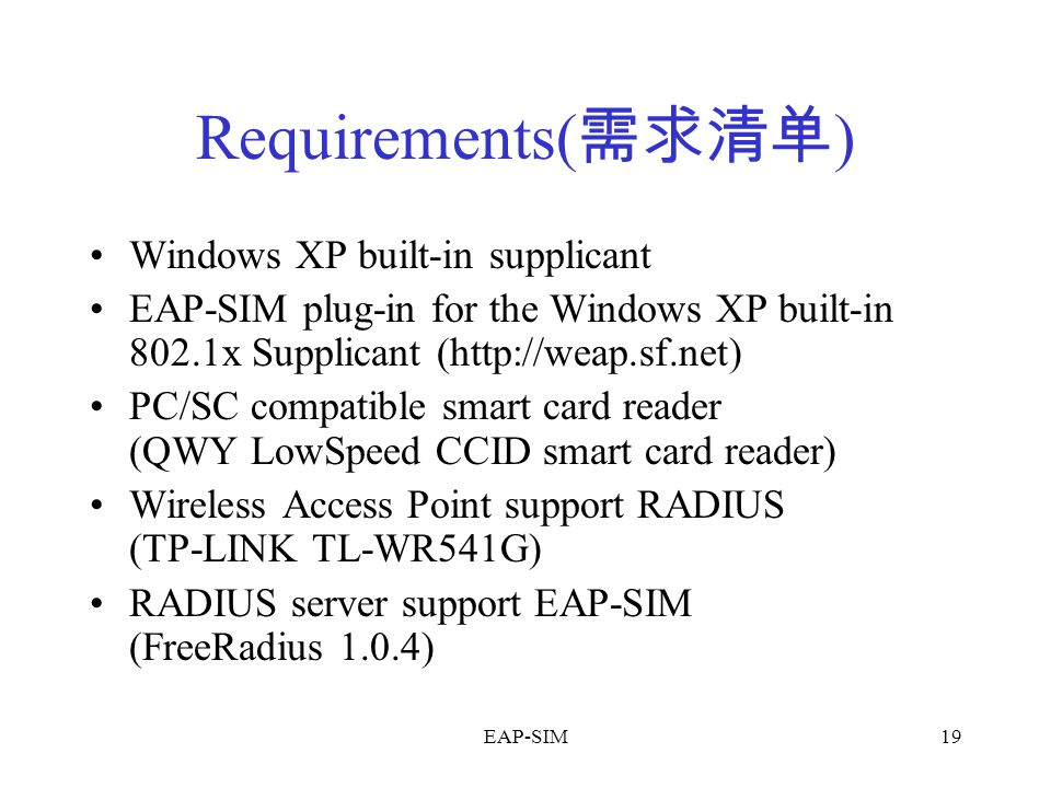 Requirements(需求清单) Windows XP built-in supplicant