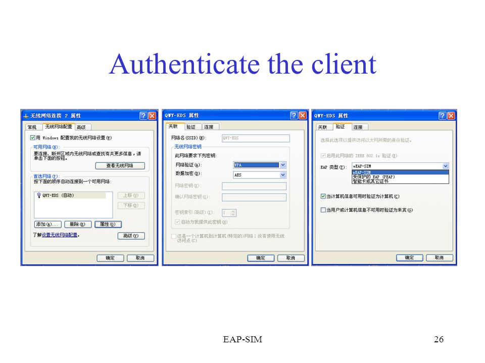 Authenticate the client