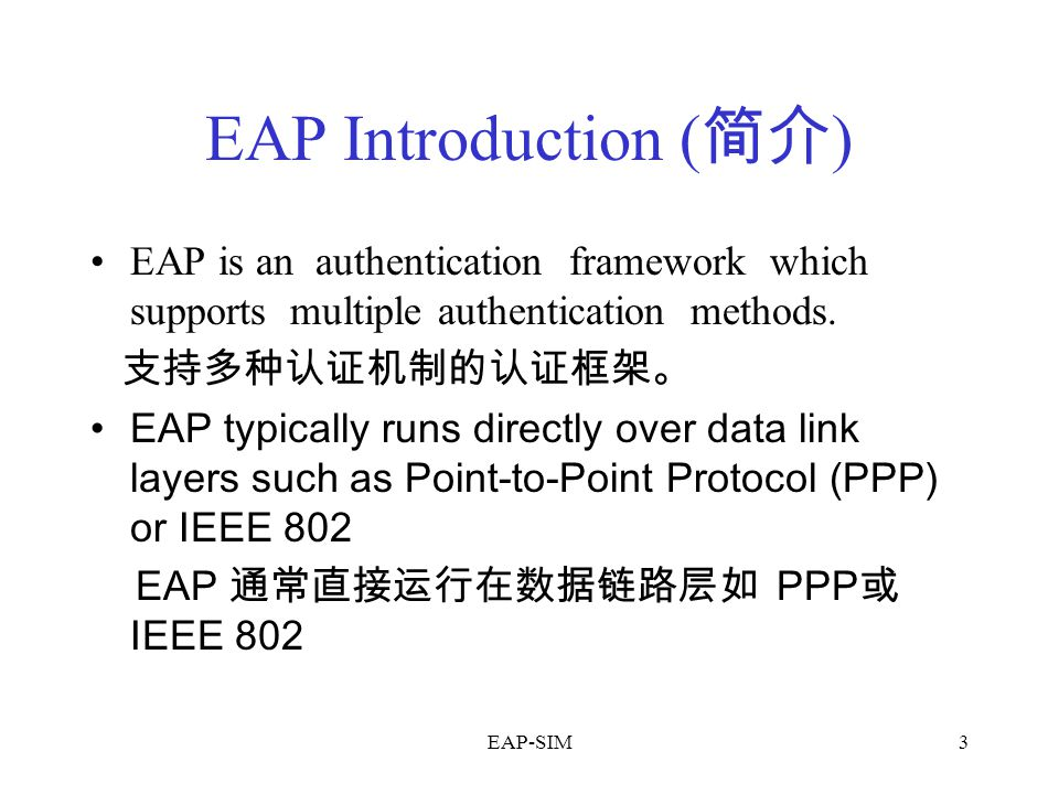 EAP Introduction (简介) EAP is an authentication framework which supports multiple authentication methods.