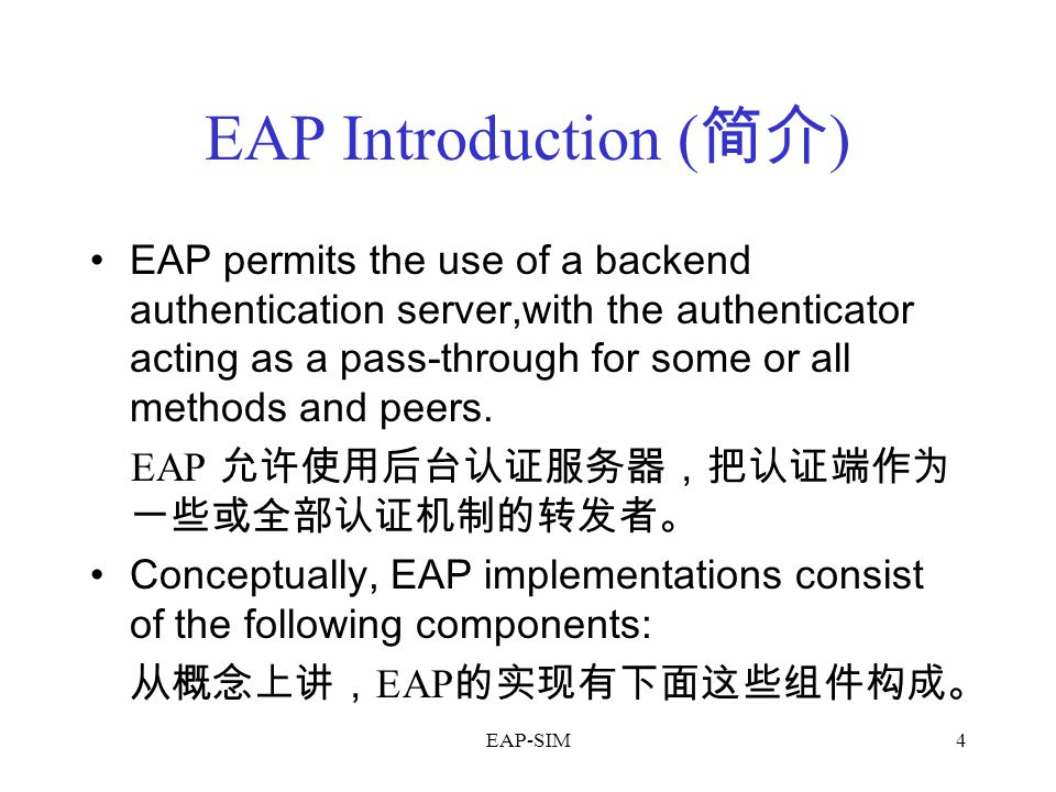 EAP Introduction (简介)