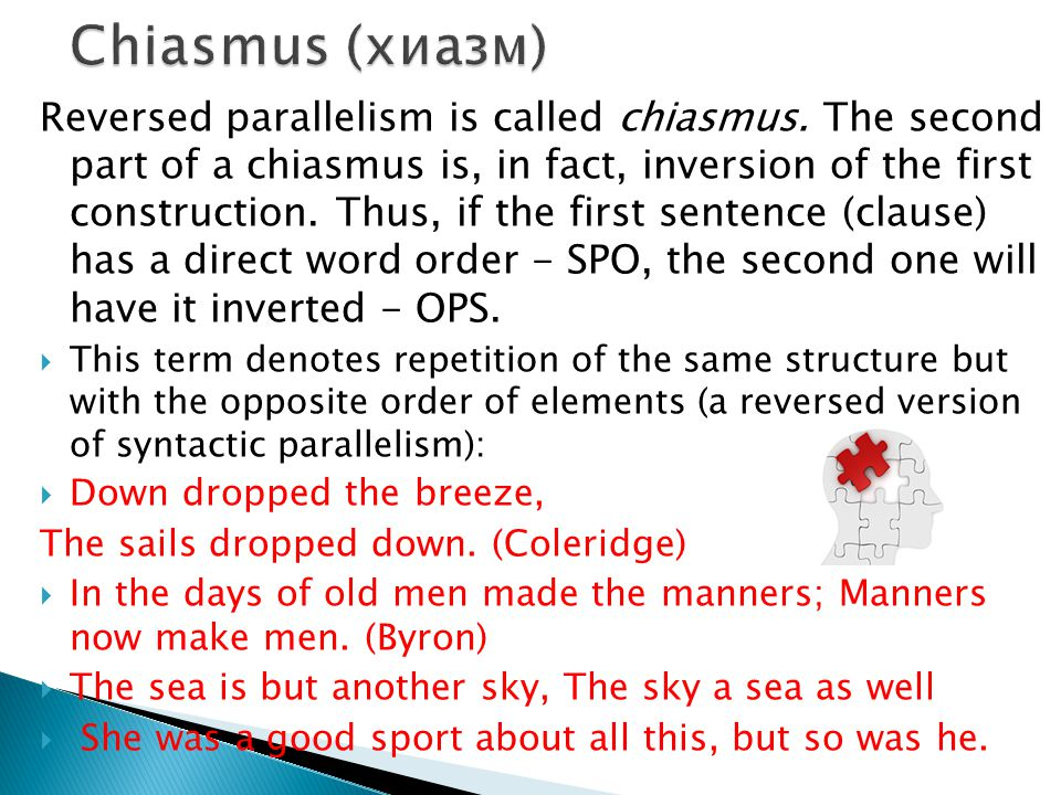 Chiasmus (хиазм)