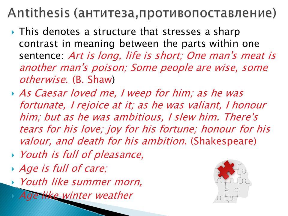 Antithesis (антитеза,противопоставление)