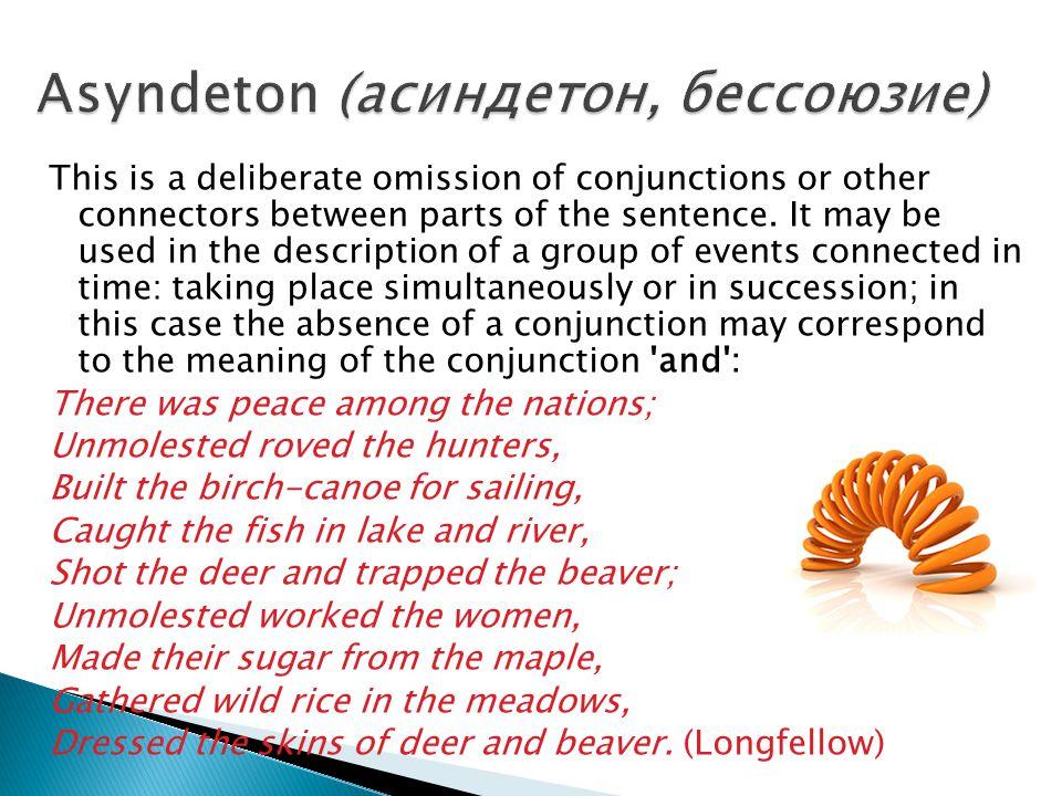 Asyndeton (асиндетон, бессоюзие)