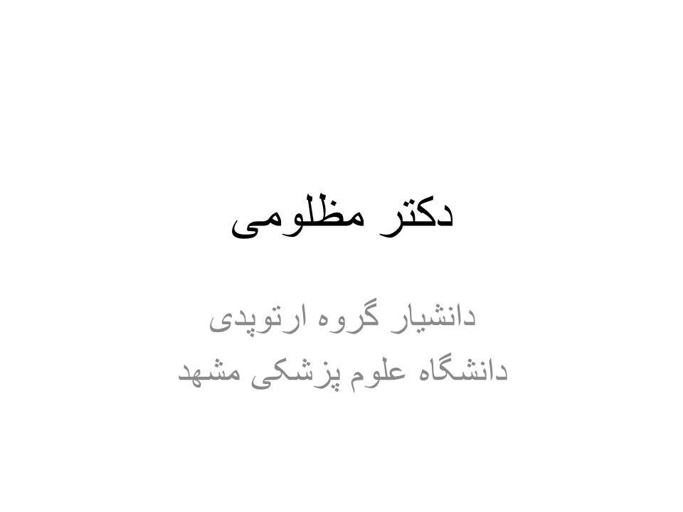 دانشیار گروه ارتوپدی دانشگاه علوم پزشکی مشهد
