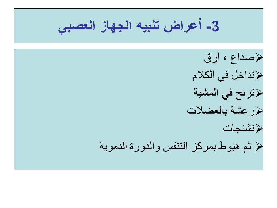 3- أعراض تنبيه الجهاز العصبي