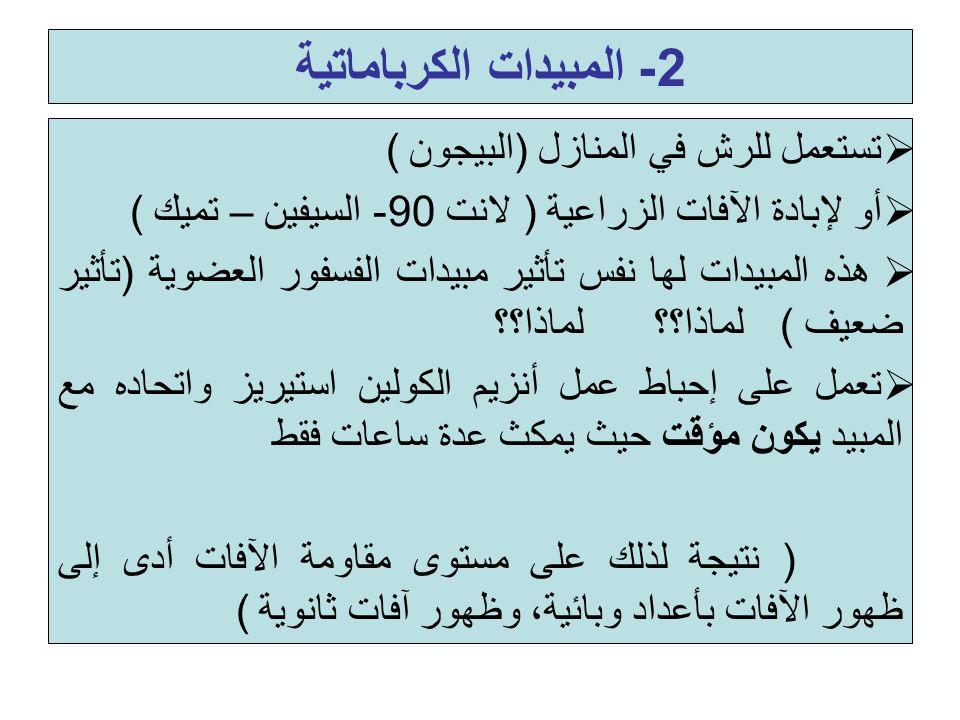 2- المبيدات الكرباماتية