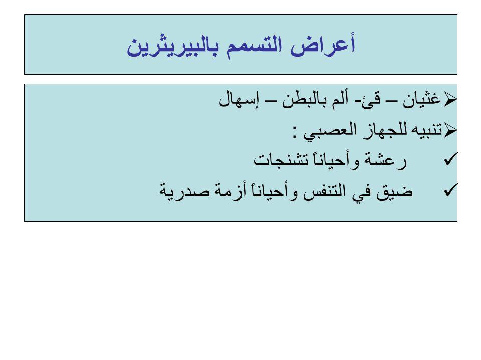 أعراض التسمم بالبيريثرين