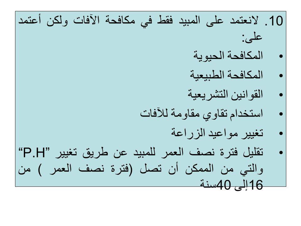 10. لانعتمد على المبيد فقط في مكافحة الآفات ولكن أعتمد على: