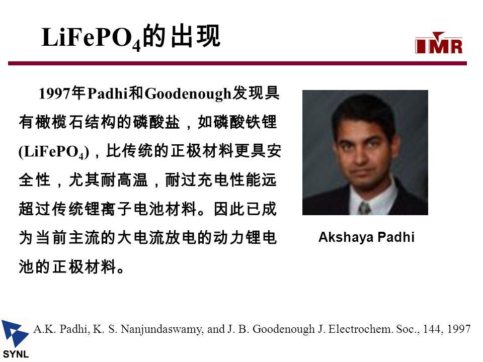 LiFePO4的出现 1997年Padhi和Goodenough发现具有橄榄石结构的磷酸盐,如磷酸铁锂(LiFePO4),比传统的正极材料更具安全性,尤其耐高温,耐过充电性能远超过传统锂离子电池材料。因此已成为当前主流的大电流放电的动力锂电池的正极材料。