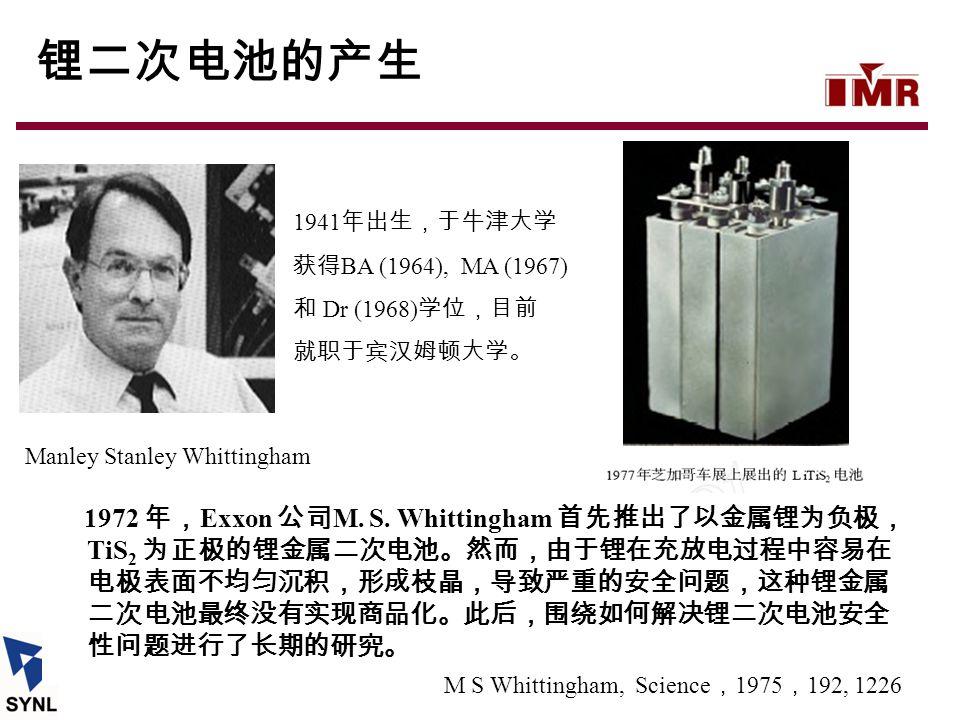 锂二次电池的产生 1941年出生,于牛津大学获得BA (1964), MA (1967) 和 Dr (1968)学位,目前就职于宾汉姆顿大学。 Manley Stanley Whittingham.