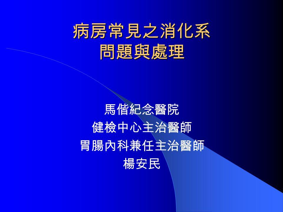 馬偕紀念醫院 健檢中心主治醫師 胃腸內科兼任主治醫師 楊安民