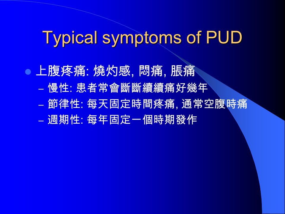 Typical symptoms of PUD