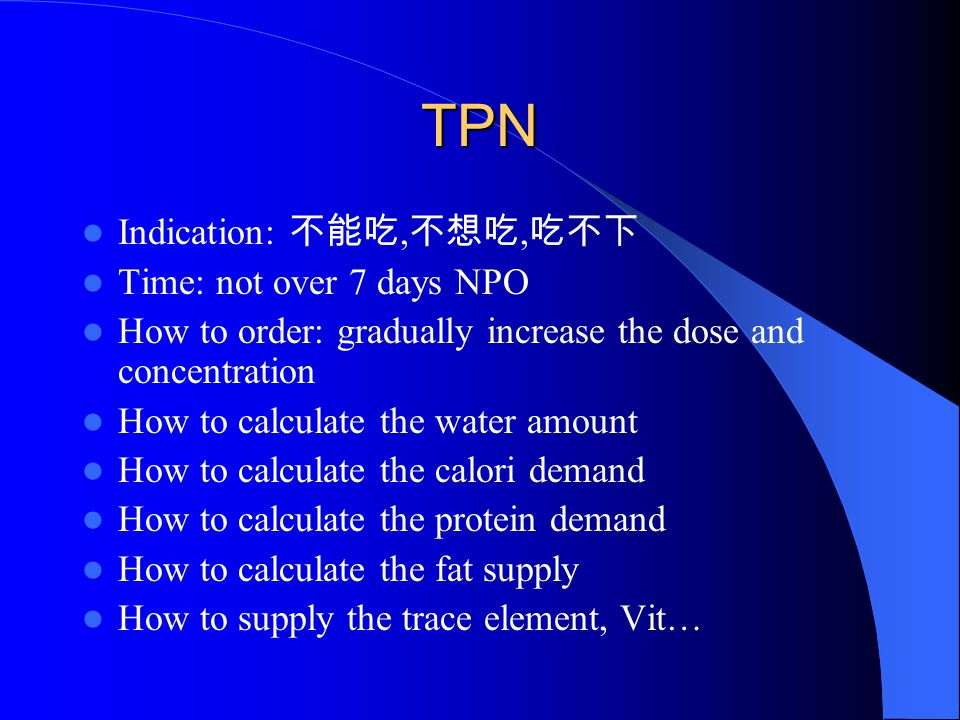 TPN Indication: 不能吃,不想吃,吃不下 Time: not over 7 days NPO