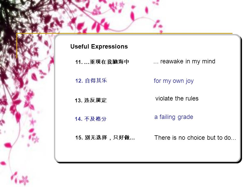 AR_1.Useful Expressions-3