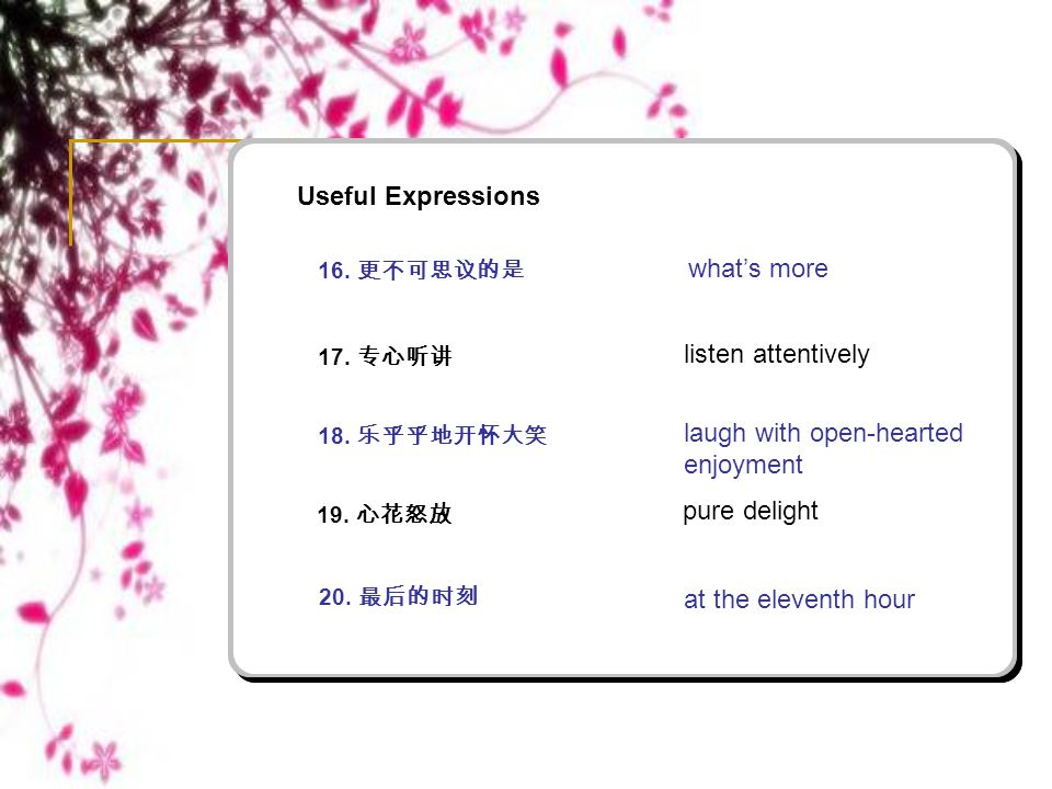 AR_1.Useful Expressions-4