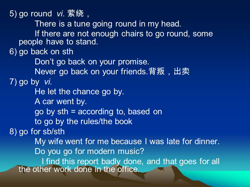 5) go round vi. 萦绕, There is a tune going round in my head.