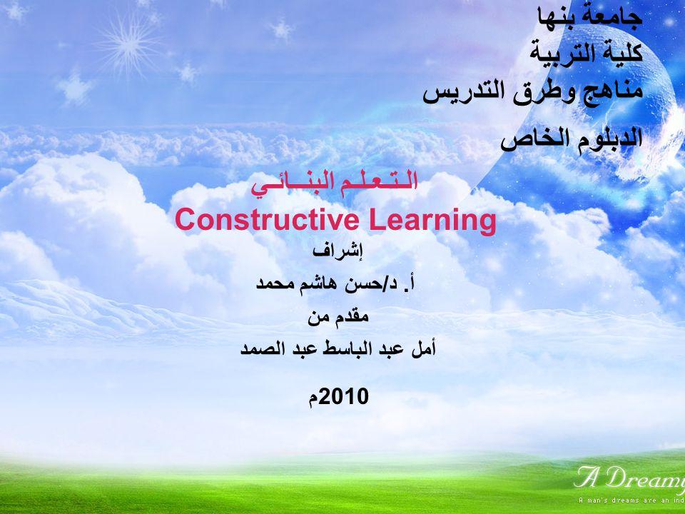 جامعة بنها كلية التربية مناهج وطرق التدريس الدبلوم الخاص