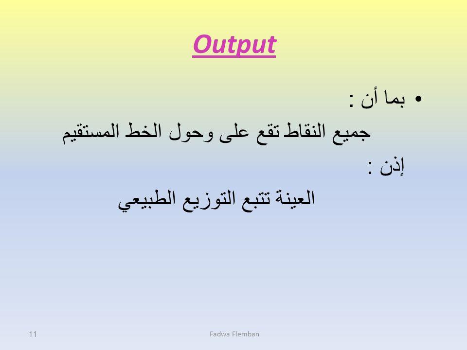 Output بما أن : جميع النقاط تقع على وحول الخط المستقيم إذن :