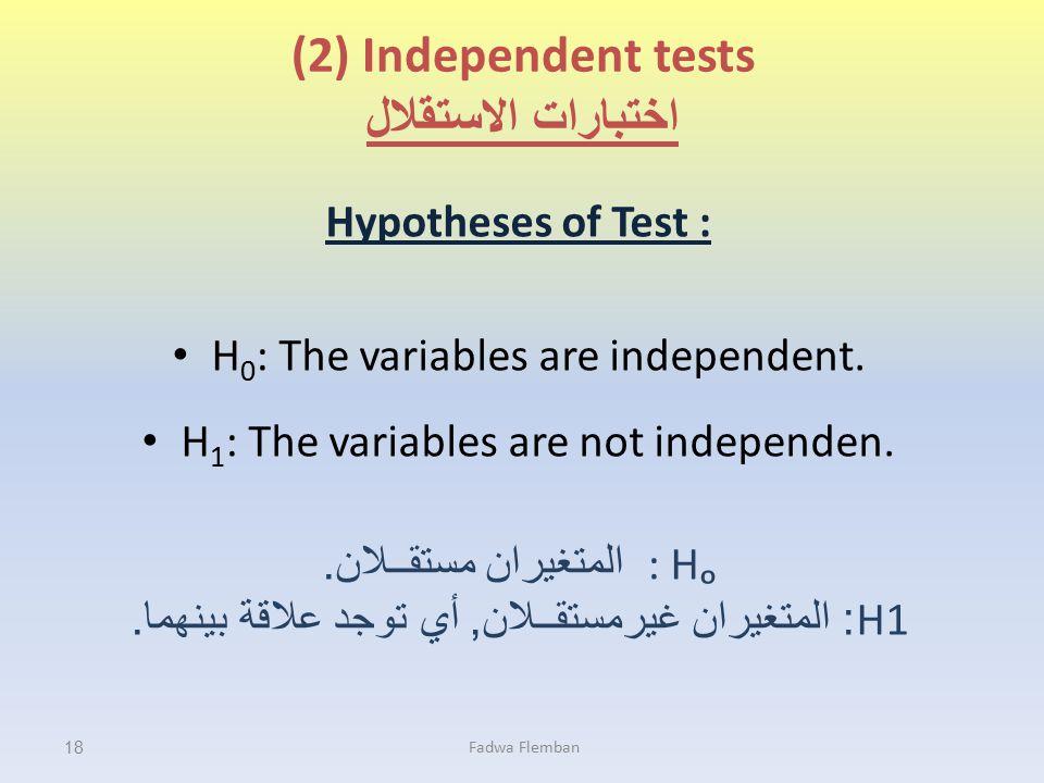(2) Independent tests اختبارات الاستقلال