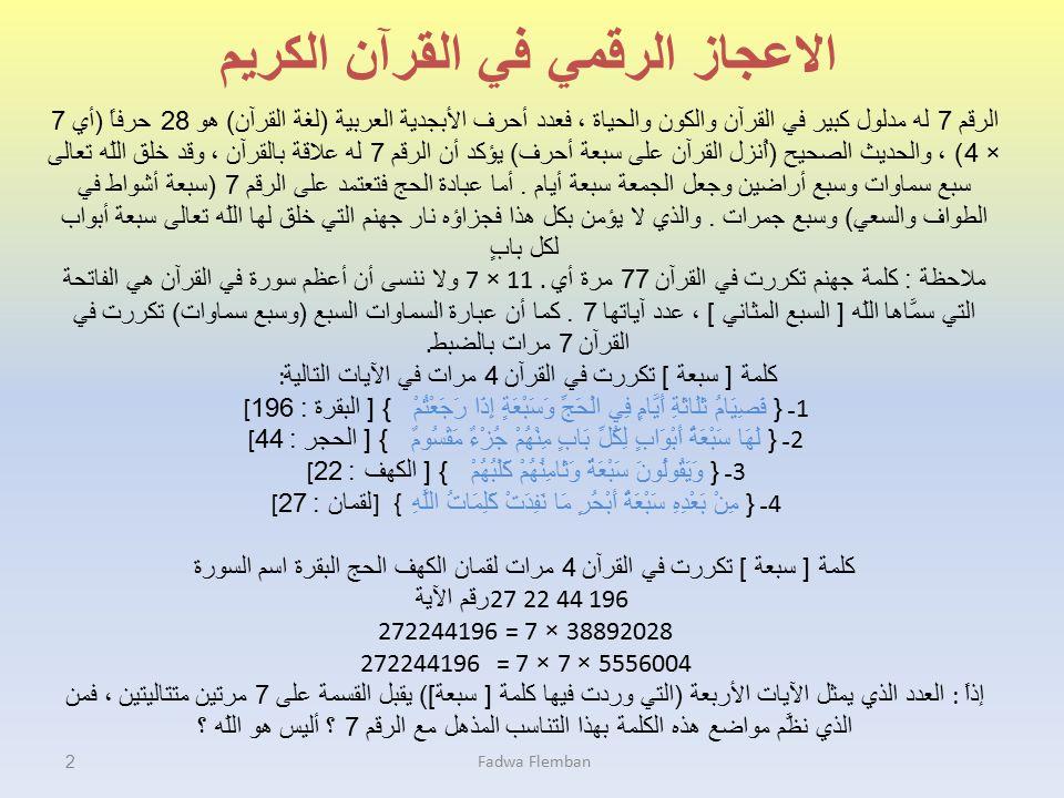 الاعجاز الرقمي في القرآن الكريم