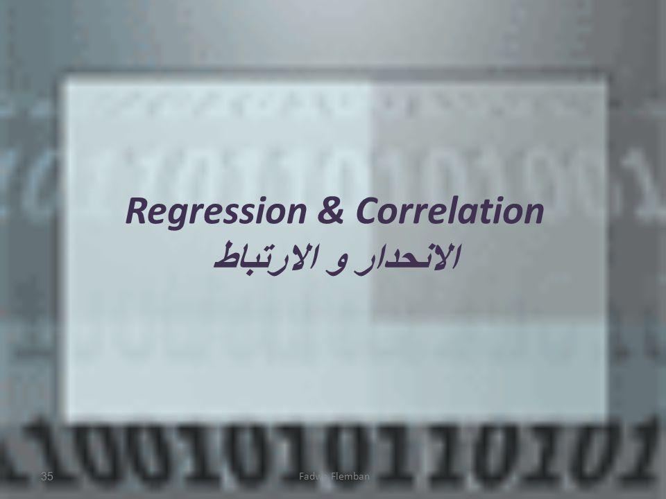 Regression & Correlation الانحدار و الارتباط