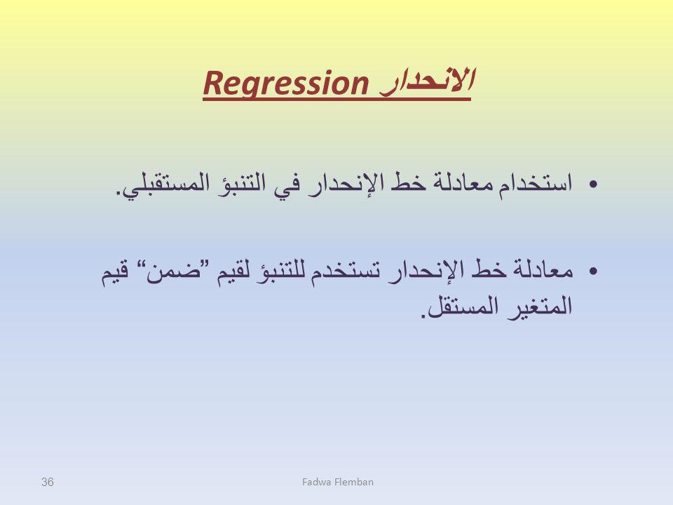 Regression الانحدار استخدام معادلة خط الإنحدار في التنبؤ المستقبلي.