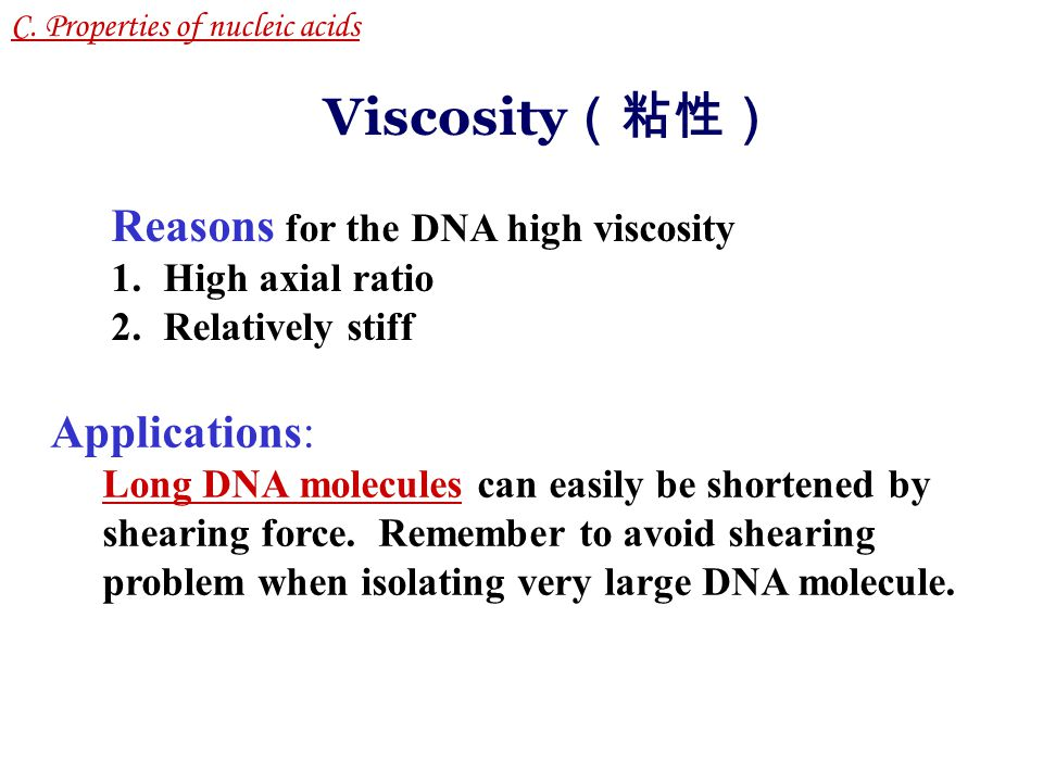 Viscosity(粘性) Reasons for the DNA high viscosity Applications: