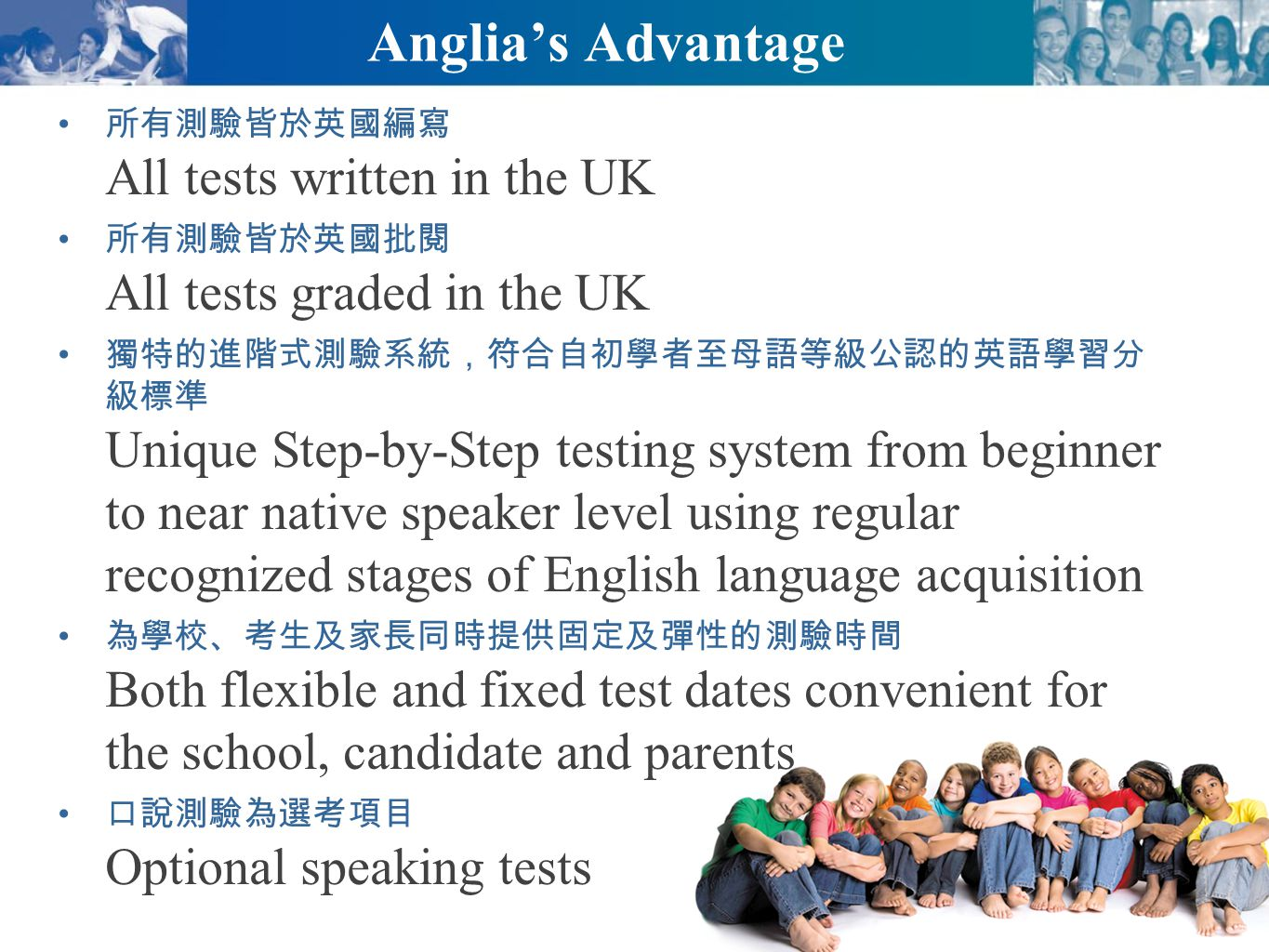Anglia's Advantage 所有測驗皆於英國編寫 All tests written in the UK