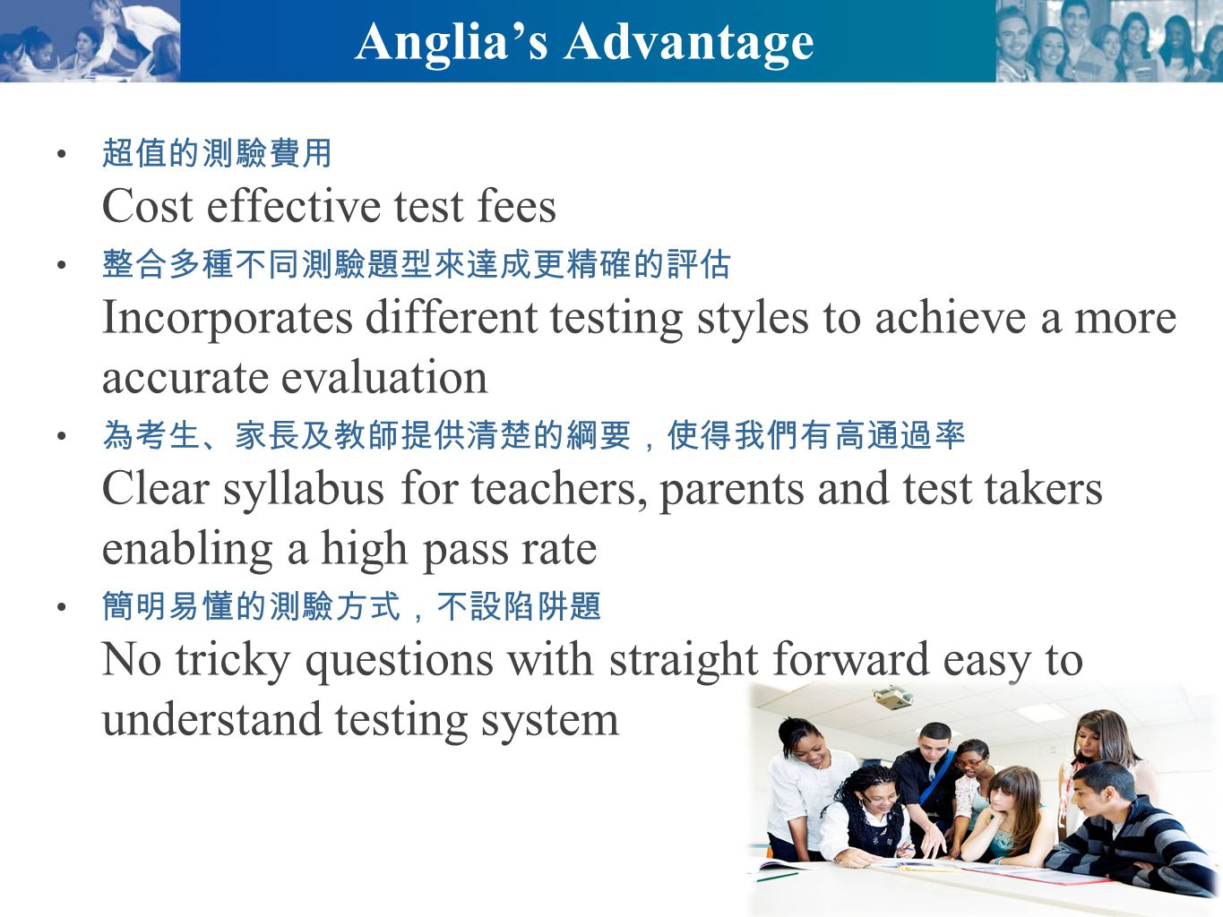 Anglia's Advantage 超值的測驗費用 Cost effective test fees