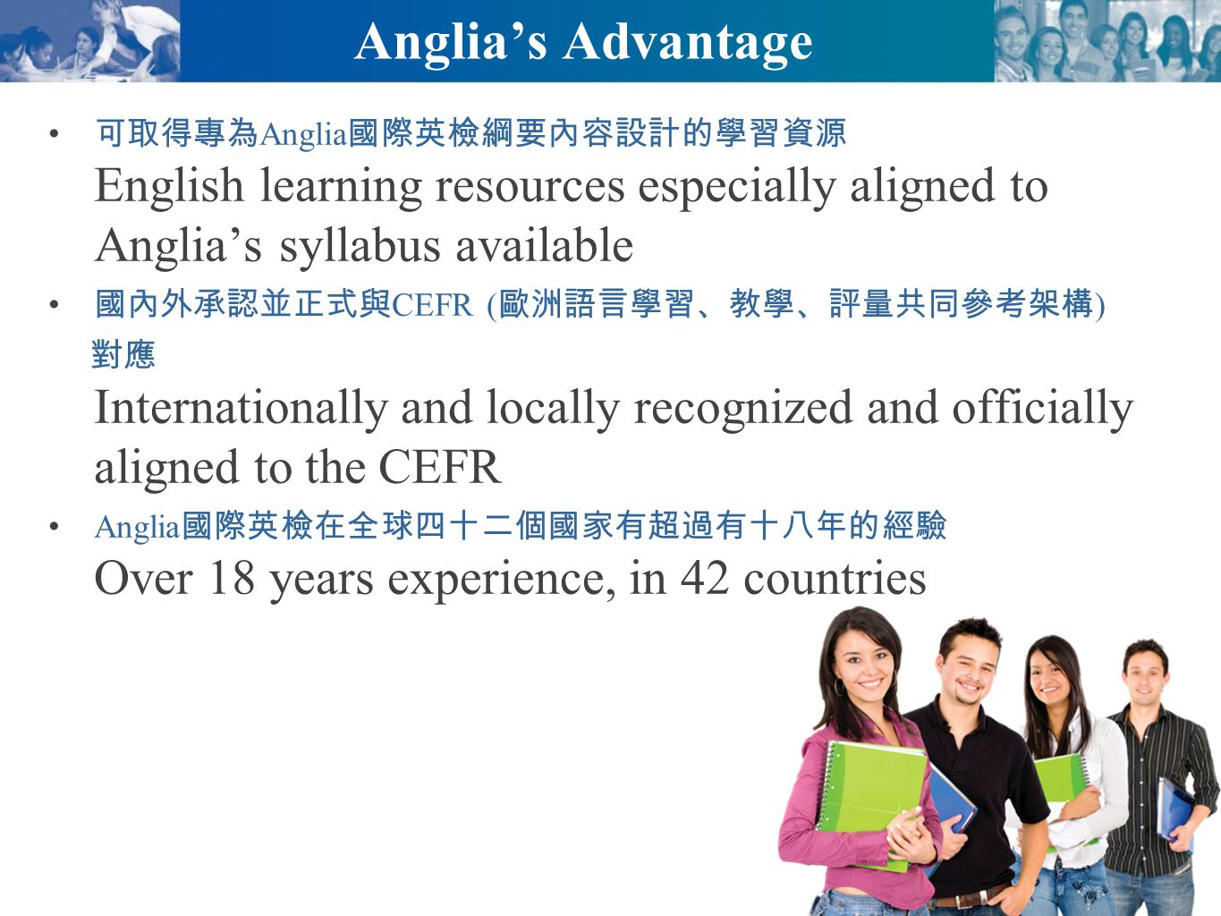 Anglia's Advantage 可取得專為Anglia國際英檢綱要內容設計的學習資源 English learning resources especially aligned to Anglia's syllabus available.