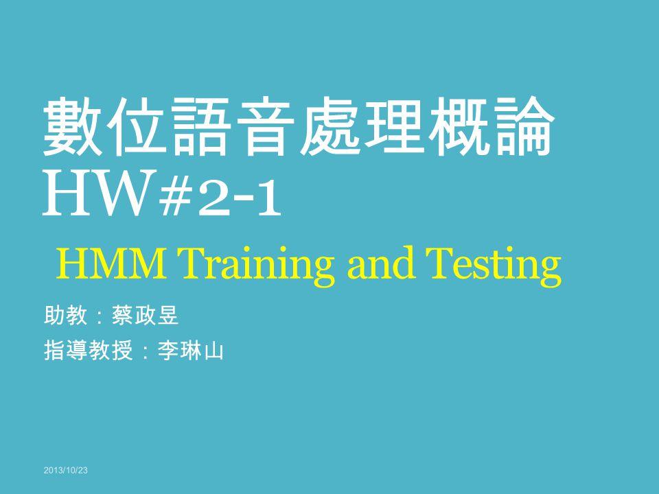 數位語音處理概論 HW#2-1 HMM Training and Testing