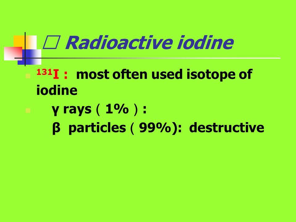 Ⅲ Radioactive iodine 131I : most often used isotope of iodine