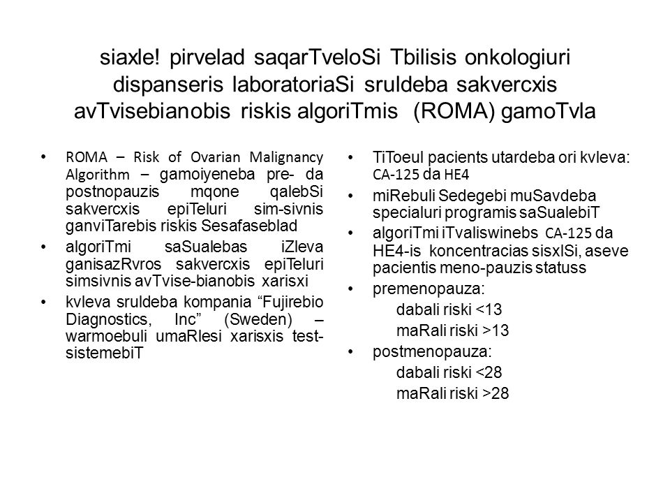 siaxle! pirvelad saqarTveloSi Tbilisis onkologiuri dispanseris laboratoriaSi sruldeba sakvercxis avTvisebianobis riskis algoriTmis (ROMA) gamoTvla