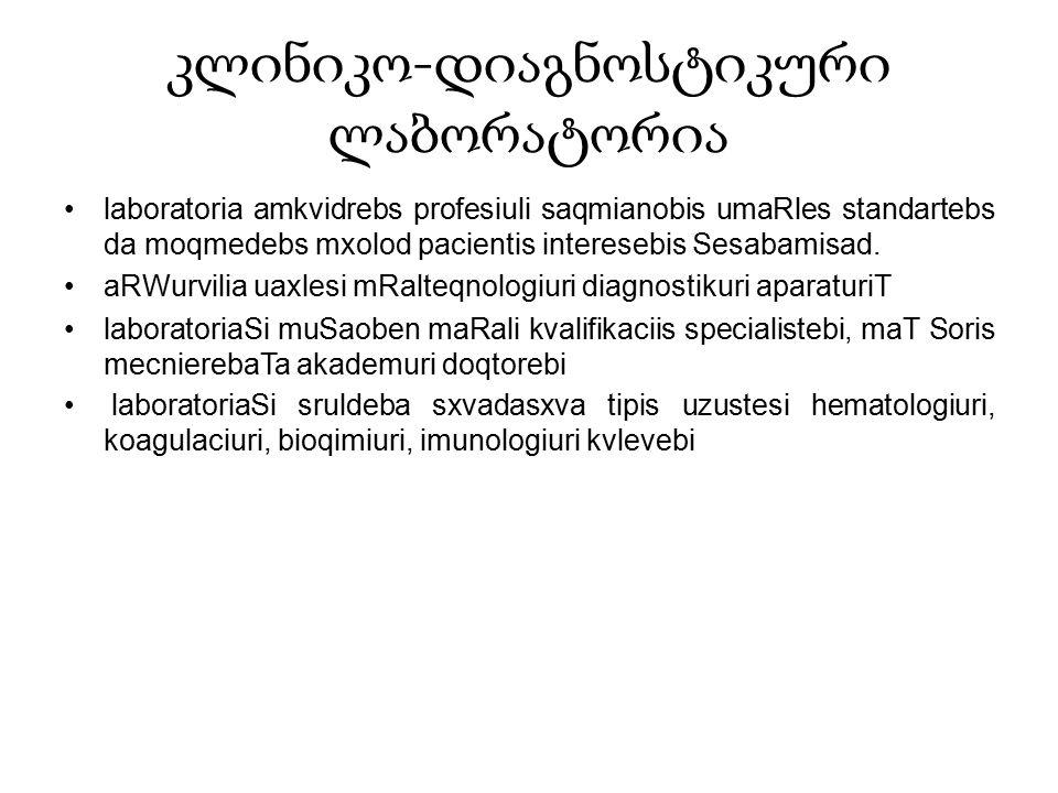 კლინიკო-დიაგნოსტიკური ლაბორატორია