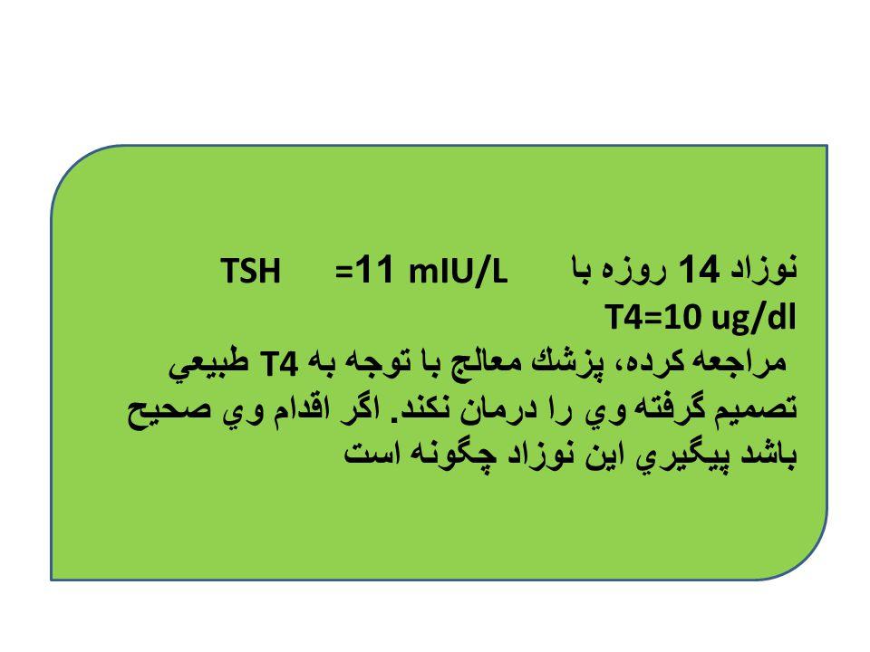 نوزاد 14 روزه با mIU/L 11 TSH =