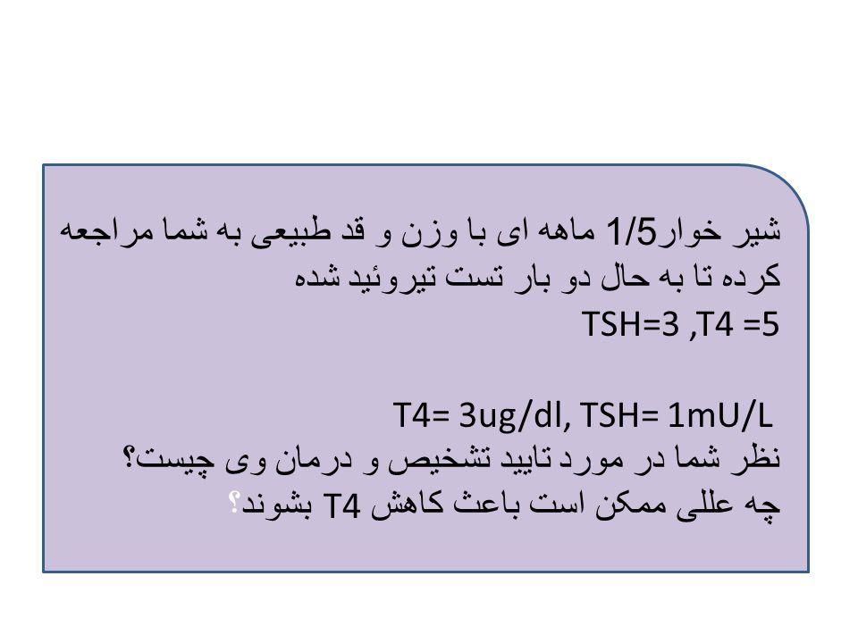 شیر خوار1/5 ماهه ای با وزن و قد طبیعی به شما مراجعه کرده تا به حال دو بار تست تیروئید شده