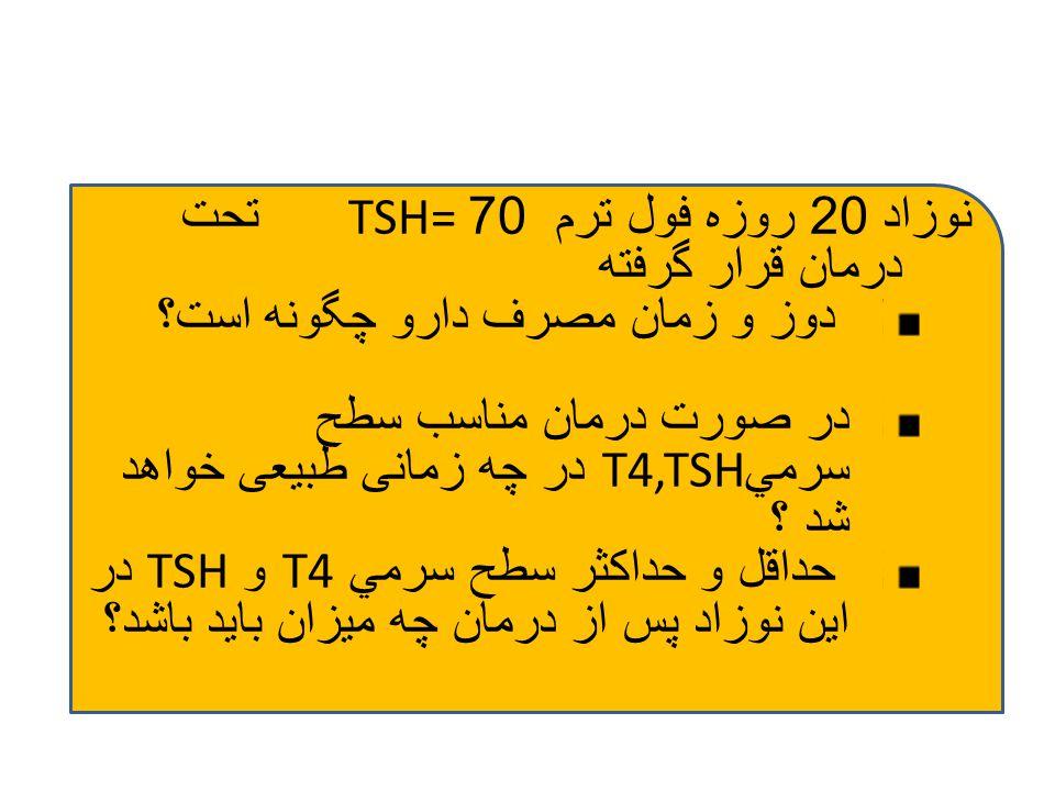 نوزاد 20 روزه فول ترم 70TSH= تحت درمان قرار گرفته