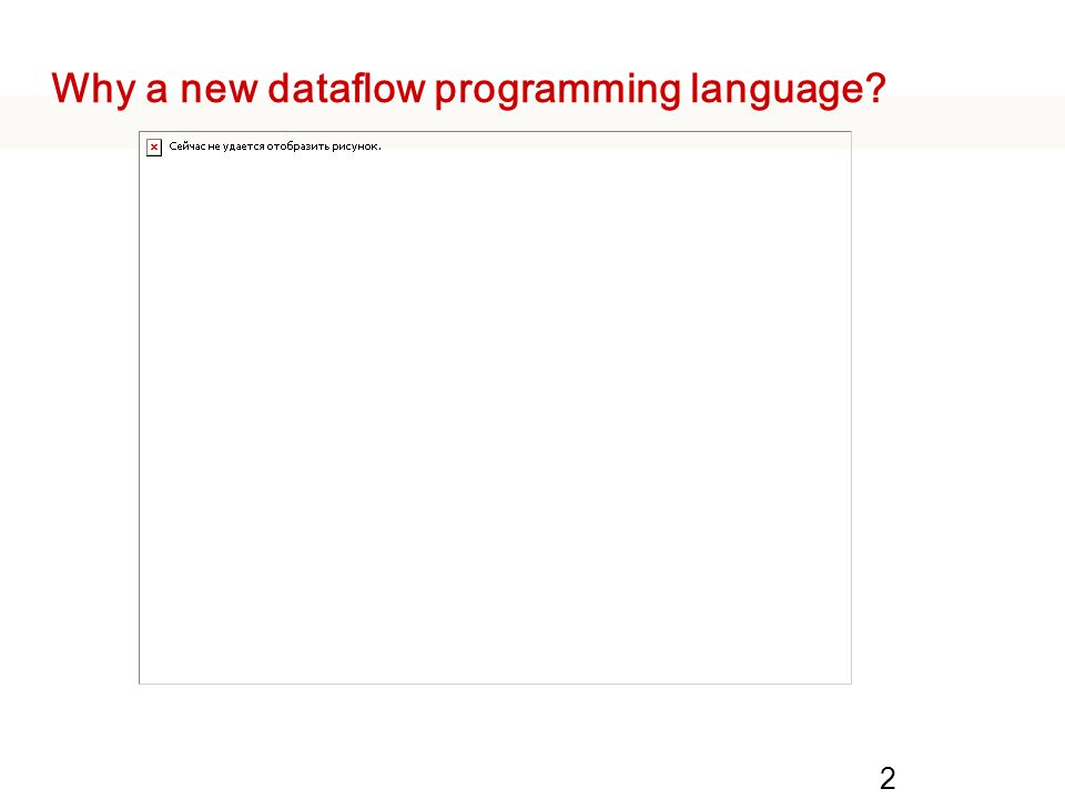 Why a new dataflow programming language