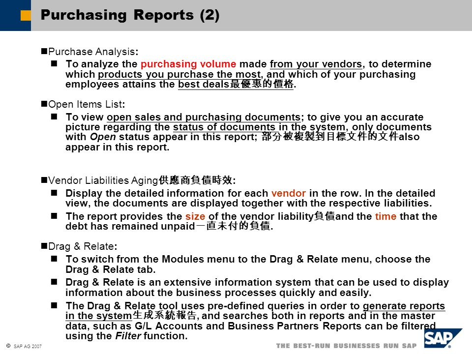 Purchasing Reports (2) Purchase Analysis: