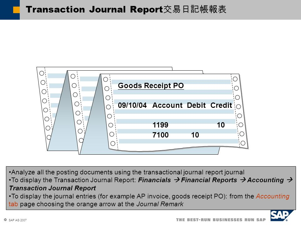 Transaction Journal Report交易日記帳報表