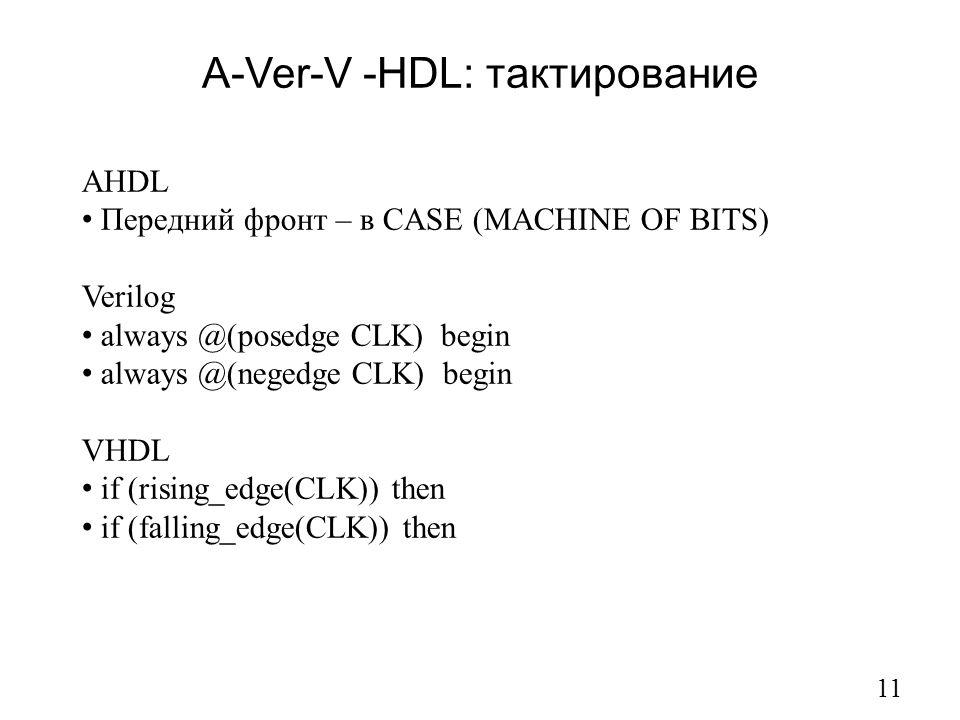 A-Ver-V -HDL: тактирование