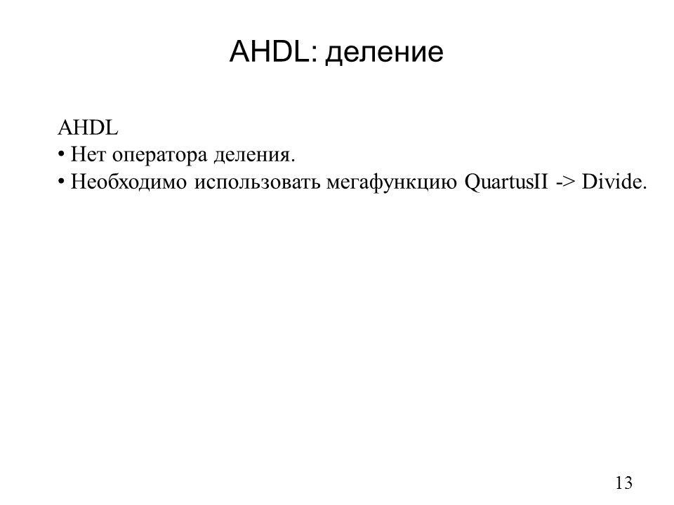 AHDL: деление AHDL Нет оператора деления.