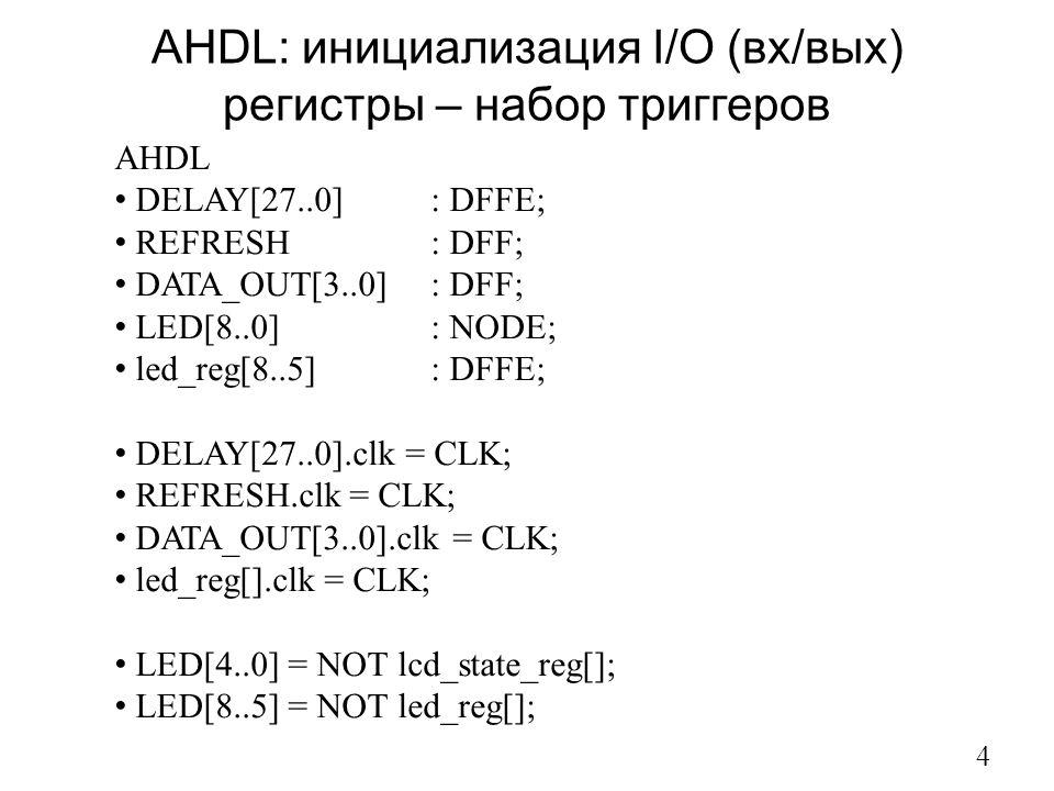 AHDL: инициализация I/O (вх/вых) регистры – набор триггеров