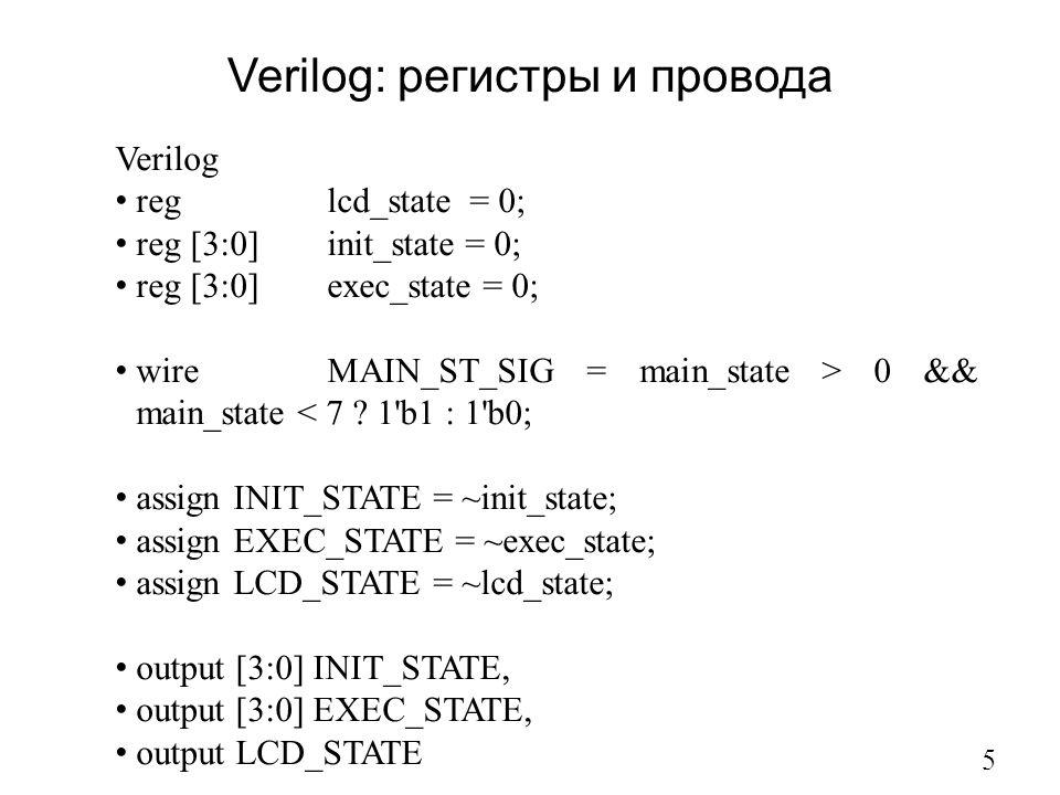 Verilog: регистры и провода