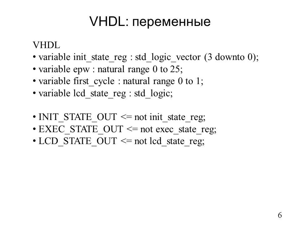 VHDL: переменные VHDL. variable init_state_reg : std_logic_vector (3 downto 0); variable epw : natural range 0 to 25;