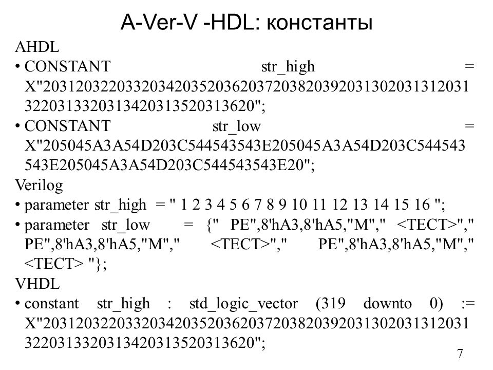 A-Ver-V -HDL: константы